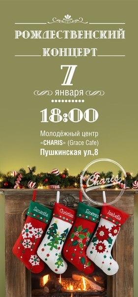 Афиша Владивосток Рождественский КОНЦЕРТ в Charis Club