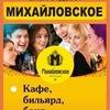 Спа-отель Михайловское