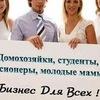 Работа в Казани! Бизнес!