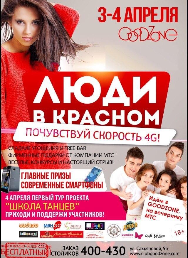 Афиша Улан-Удэ 3 и 4 апреля «Люди в Красном» в GOODZONE!