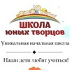 Школа Юных Творцов | Начальная школа (Казань)