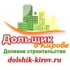 Дольщик - квартирный вопрос в Кирове