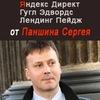 ★ Сергей Паншин ★ Яндекс Директ ★