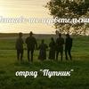 """Поисково-исследовательский отряд """"Путник"""""""
