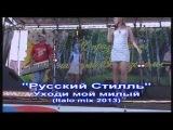 Русский Стилль Уходи мой милый (Italo mix 2013)