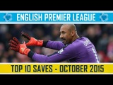 TOP 10 SAVES - October 2015 - English Premier League - HD