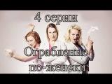 Ограбление по женски 1, 2, 3, 4 серия (2014) фильм, трейлер, анонс
