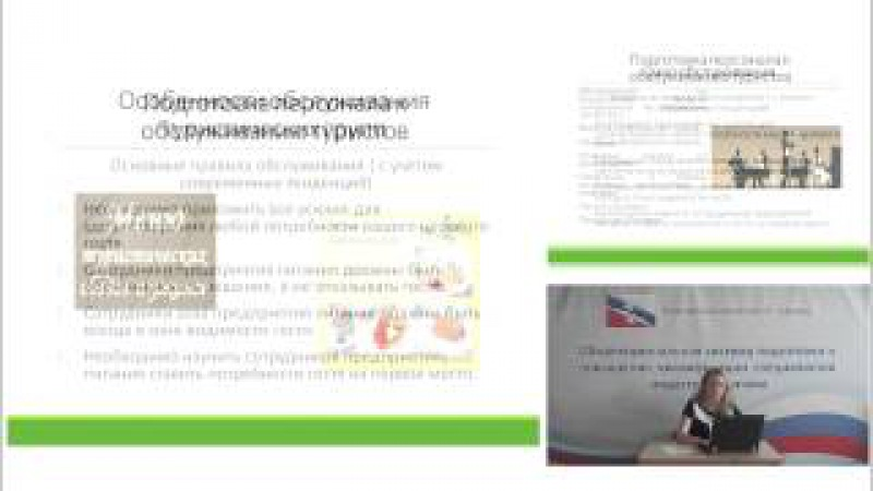 1 Стандарты и этикет обслуживания туристов на предприятиях питания Кисточкина А Н