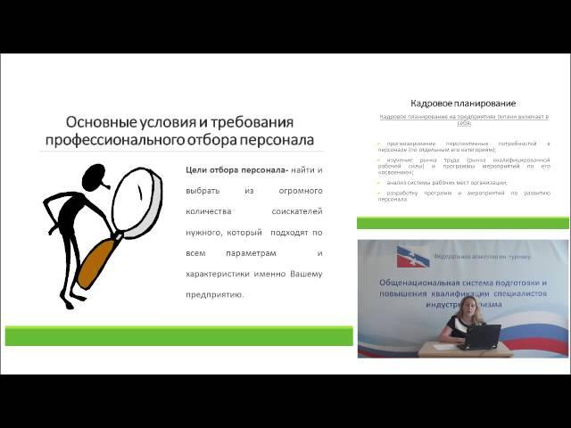 2 Стандарты и этикет обслуживания туристов на предприятиях питания Кисточкина А Н