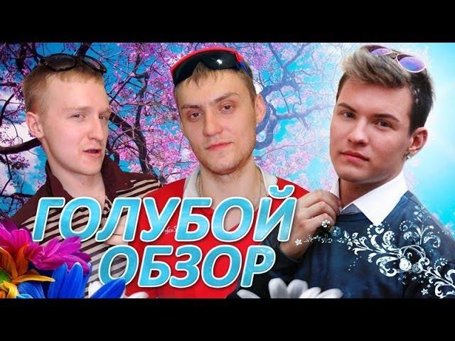 ВидеоОбзор - Фэшн-блогер Марк Кауфман