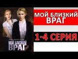 Мой близкий враг 4 серия (2015) Мелодрама фильм сериал