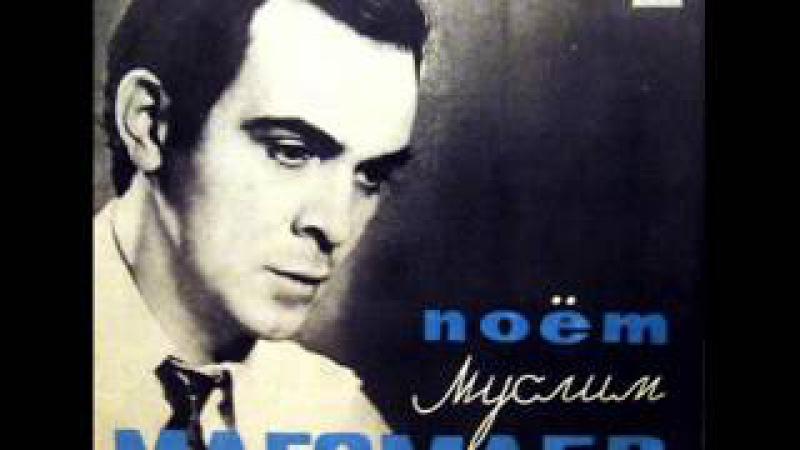 Муслим Магомаев - Три года ты мне снилась - 1976