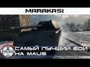 World of Tanks самый лучший бой на Maus, он порвал всех!