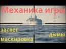 World of warships - Механика игры #5 Система засвета, маскировка, дымы, торпеды и самолеты.