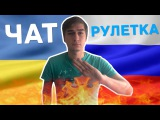 Россия VS Украина | ЧАТ РУЛЕТКА
