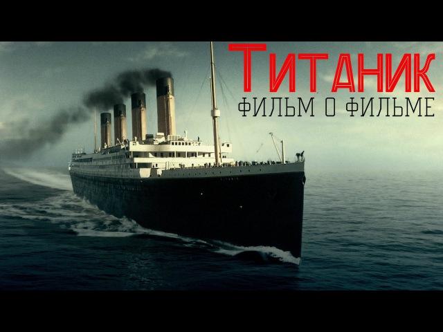 Как снимался фильм Титаник Фильм о Фильме