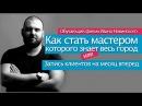 Как стать мастером которого знает весь город Обучающий фильм Ивана Новинского