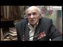 Ветеран 2-й ВОВ о том, как наши солдаты насиловали немец...