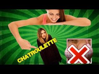 Не показала сиськи! Ханна Мюррей и Женские Бои в Чат Рулетке! | Chatroulette