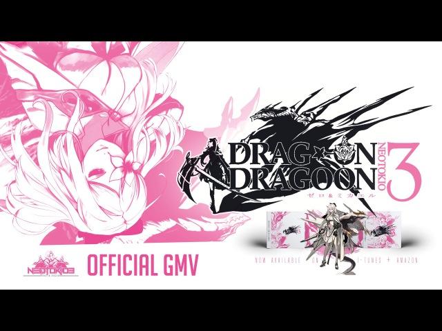 █▀█ ▀█▀ █ █ █ Neotokio3 - DRAG ON DRAGOON 3 - Like Zero Mikhail - OFFICIAL GMV - [1080p | fullHD]