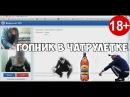 ГОПНИК В ЧАТРУЛЕТКЕ l Videochatru 3