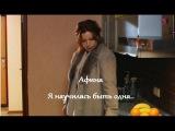 Афина - Я научилась быть одна