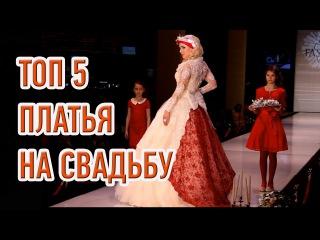 Топ 5 самых модных свадебных платьев 2015 - 2016 Россия ♥ Top 5 most fashionable wedding dresses