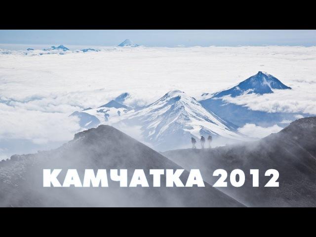 Камчатка Восхождение на Ключевскую сопку Kamchatka
