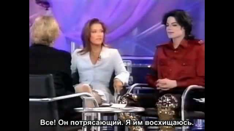 Майкл Джексон и Лиза Мари Пресли на PrimeTime 5/6