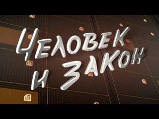 Человек и Закон с Алексеем Пимановым 26 июня 26.06.2015