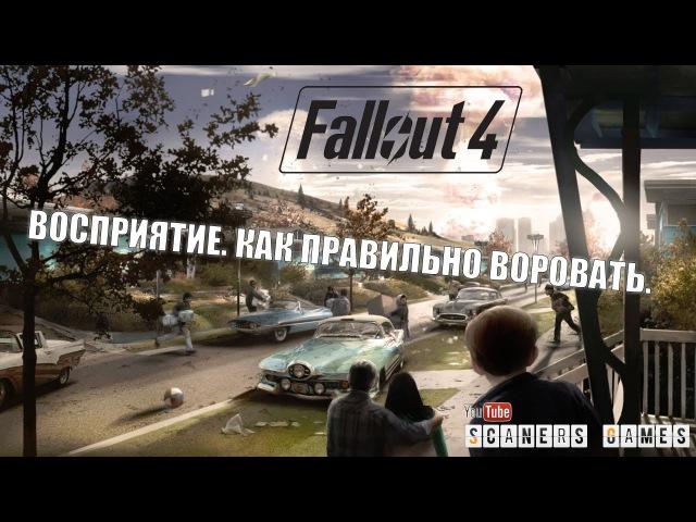 Fallout 4 S.P.E.C.I.A.L. - Video Series - Perception (RUS) - Трейлер Восприятие - Русская озвучка
