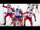 Биатлон 2014-2015. Кубок мира. Супермикст. Чехия 6 февраля 2015 | Смотреть онлайн видео трансляцию