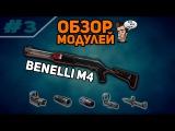 WARFACE | Обзор Модулей | Benelli M4 Super 90