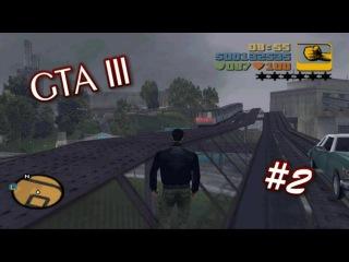 GTA III (Неторопливое прохождение) ♦ СТЕРВА! ♦ #2