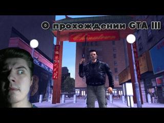 О прохождении ''GTA III''