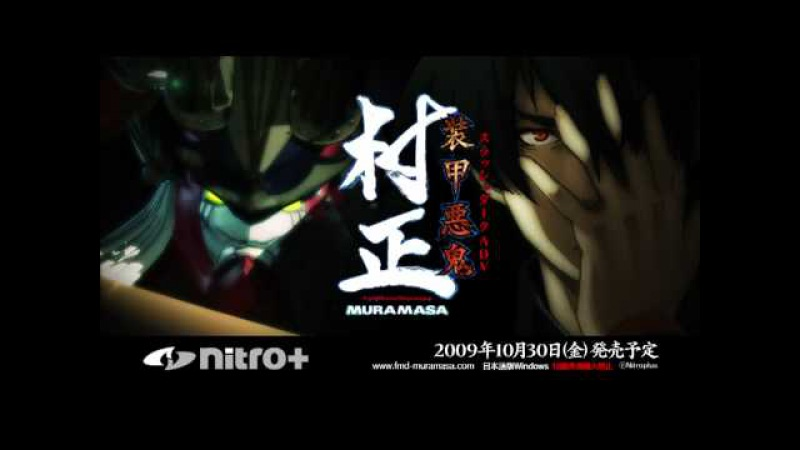 「装甲悪鬼村正」(FullMetalDaemon MURAMASA OP)オープニングムービー