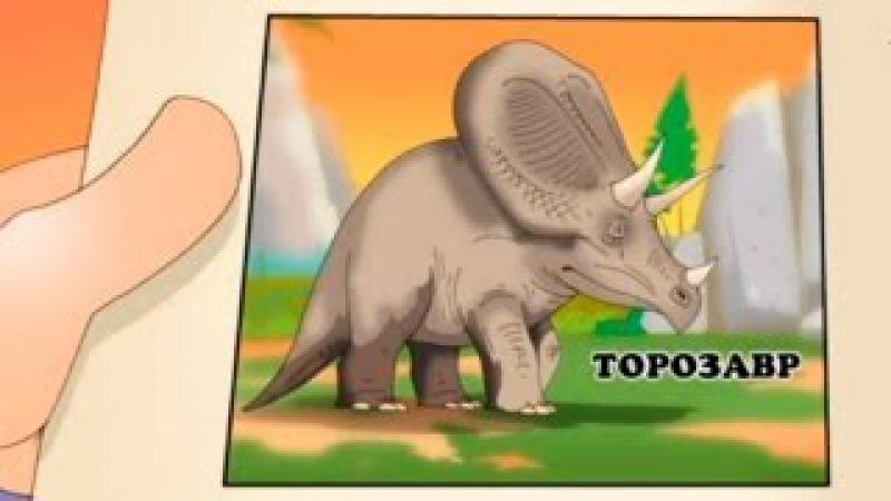 Развивающие мультфильмы В Мире Динозавров