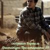 vans - converse - obey █ КАРТЕЛЬ █ диктатуры 34