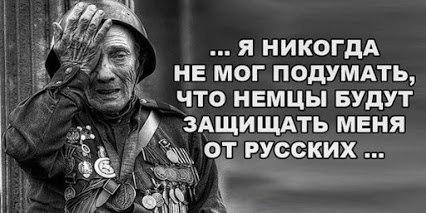 """Ветераны Волгограда просят помощи у главы МИД Германии: """"Собственной стране мы не нужны"""" - Цензор.НЕТ 2931"""