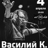 Василий К. & Интеллигенты 4 апреля «Кирпич»