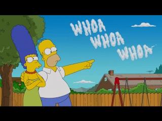 Симпсоны-гомер-воу