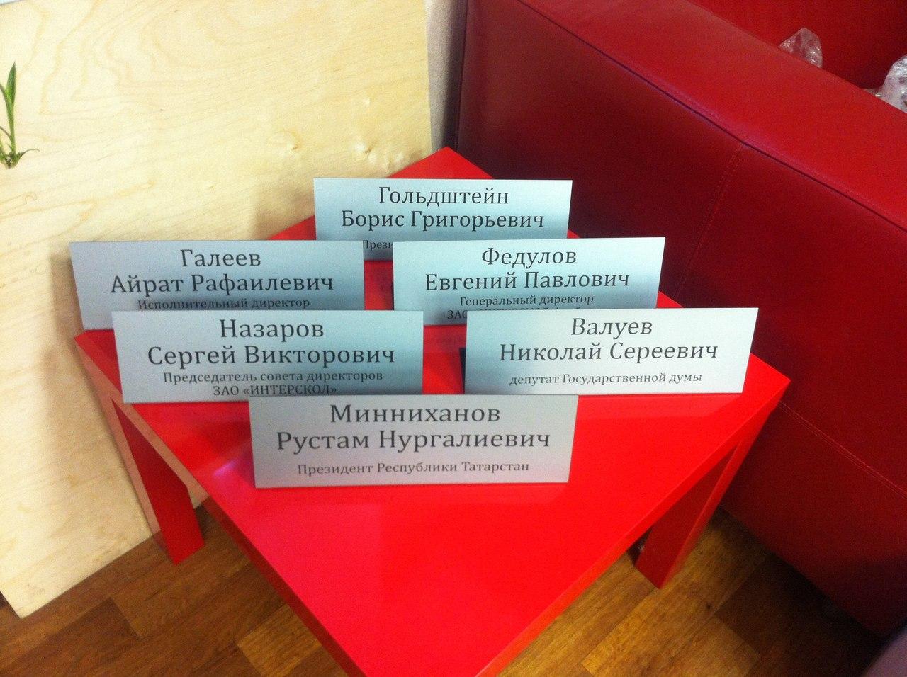 табличка на дверь изготовлена в Казани. Лазерный Центр РТ