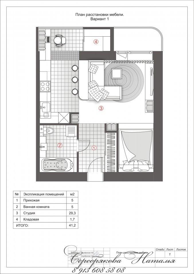 Концепт студии 41 м и еще два плана/варианта организации пространства.