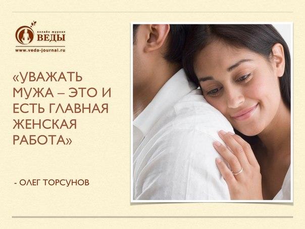 Как сделать так чтобы муж уважал и ценил