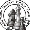 Шахматная федерация города Сочи