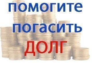 помогите оплатить долг