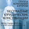 ЮрПРОФ г.Киров: юридические услуги