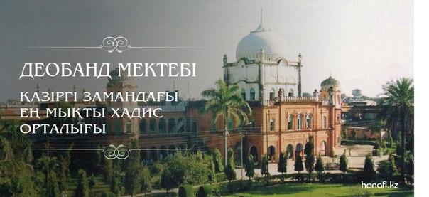 ДЕОБАНД МЕКТЕБІ - ҚАЗІРГІ ЗАМАНДАҒЫ ЕҢ МЫҚТЫ ХАДИС ОРТАЛЫҒЫ