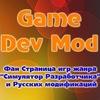 Game Dev Tycoon и GGM - Русское сообщество модов