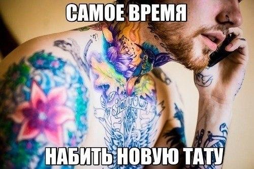 Где лучше всего набить тату